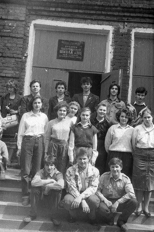 Ностальгия. Школа № 205, 1991 год (17)
