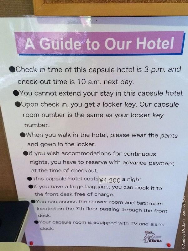 Японская капсульная гостиница или жизнь в коробке (19)