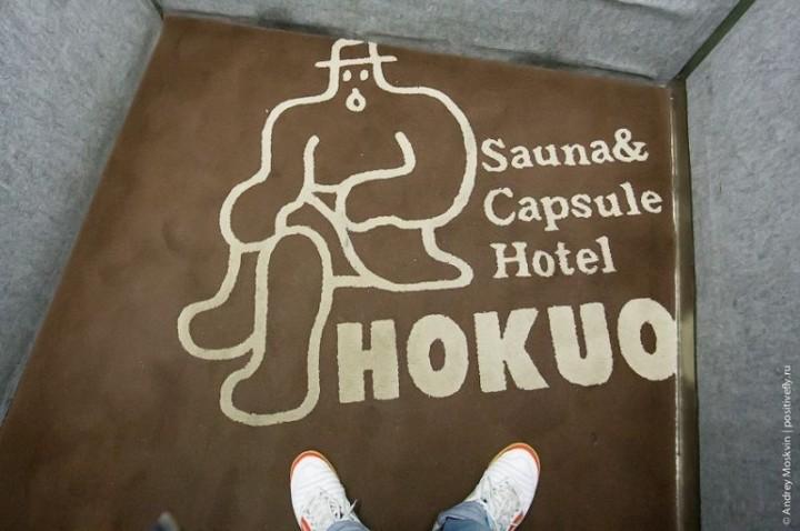 Японская капсульная гостиница или жизнь в коробке (23)