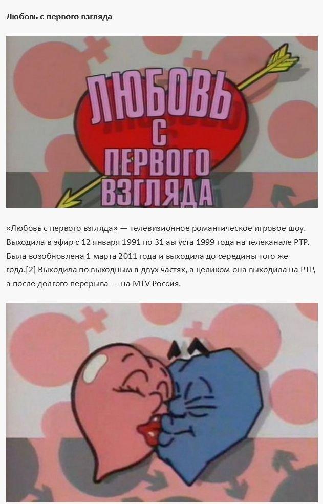 Популярные телепередачи 90-х (32)