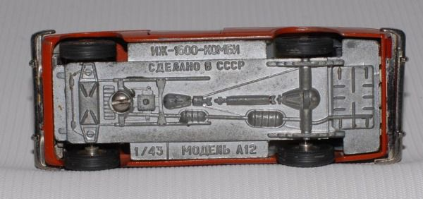Коллекция советских моделек масштаба 1:43 (16)