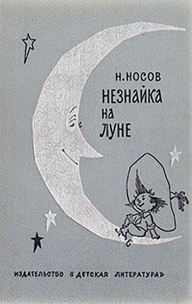 Книги нашего детства. Советская фантастика (2)