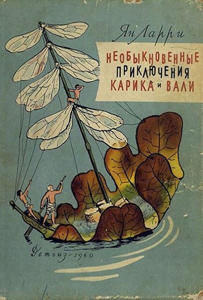 Книги нашего детства. Советская фантастика (4)