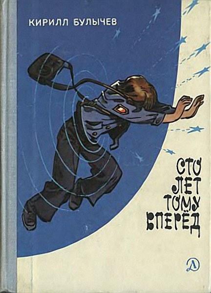 Книги нашего детства. Советская фантастика (5)