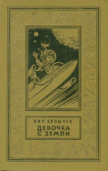 Книги нашего детства. Советская фантастика (9)