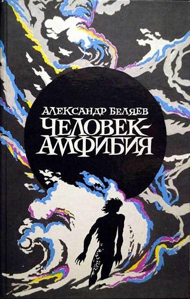 Книги нашего детства. Советская фантастика (17)