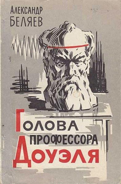 Книги нашего детства. Советская фантастика (18)
