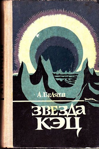 Книги нашего детства. Советская фантастика (19)