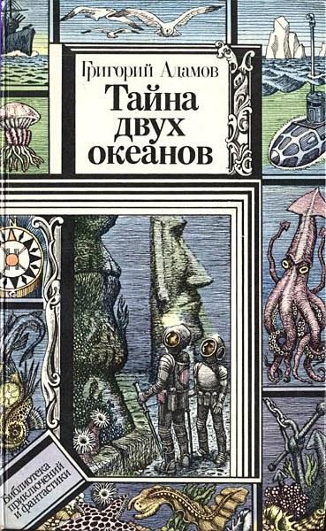 Книги нашего детства. Советская фантастика (24)