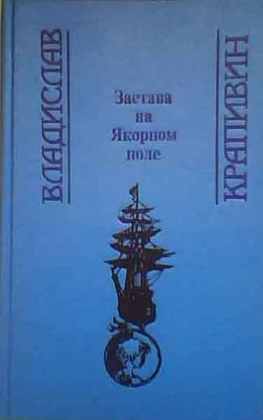 Книги нашего детства. Советская фантастика (26)