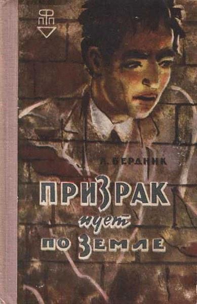 Книги нашего детства. Советская фантастика (29)