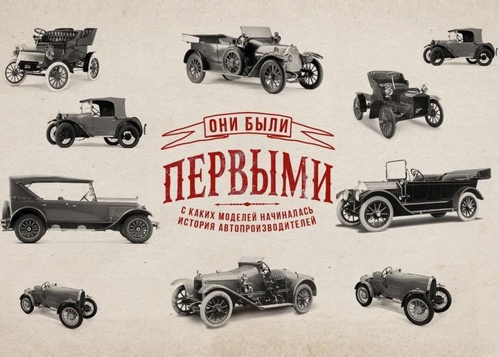 Первые автомобили в истории крупнейших современных брендов (1)