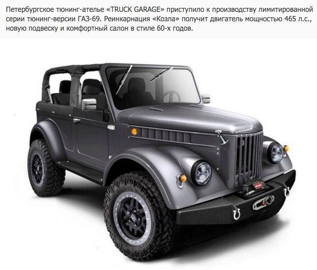 тюнинг ГАЗ - 69 (1)