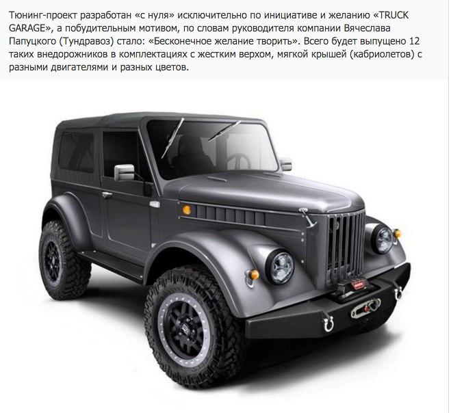 тюнинг ГАЗ - 69 (2)