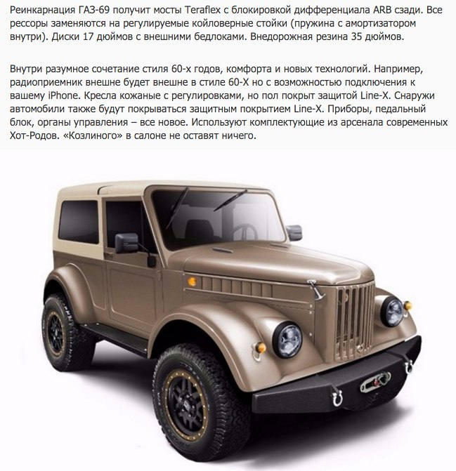 тюнинг ГАЗ - 69 (4)