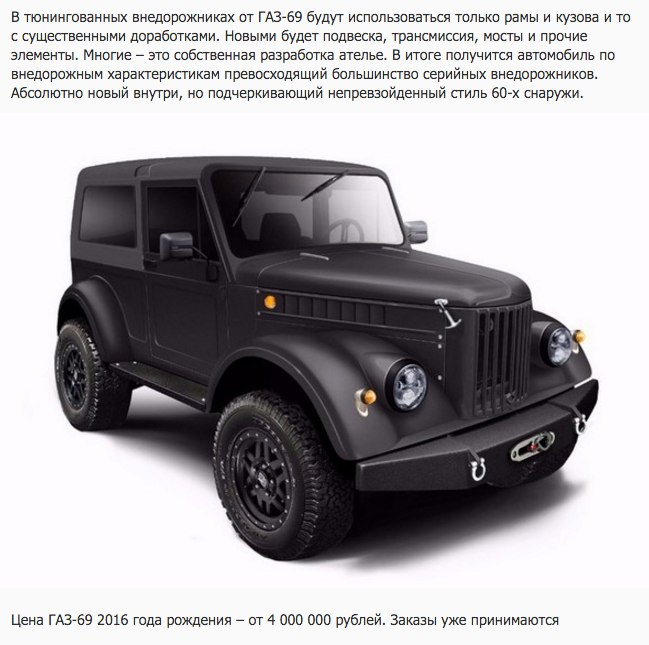 тюнинг ГАЗ - 69 (5)