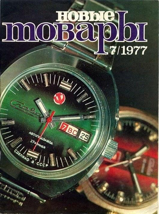 """Журнал """"Новые товары"""" 1977 года (1)"""