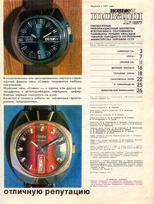 """Журнал """"Новые товары"""" 1977 года (2)"""