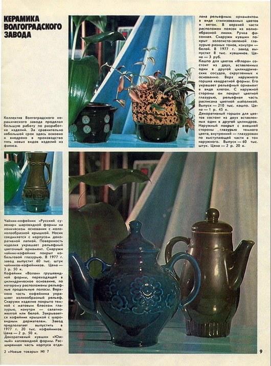 """Журнал """"Новые товары"""" 1977 года (3)"""