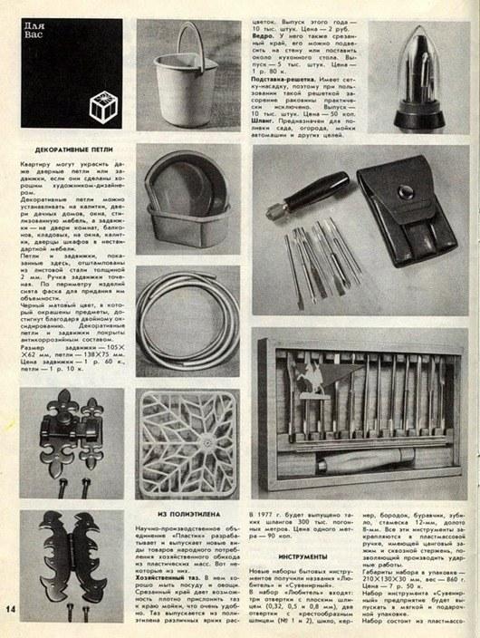 """Журнал """"Новые товары"""" 1977 года (7)"""