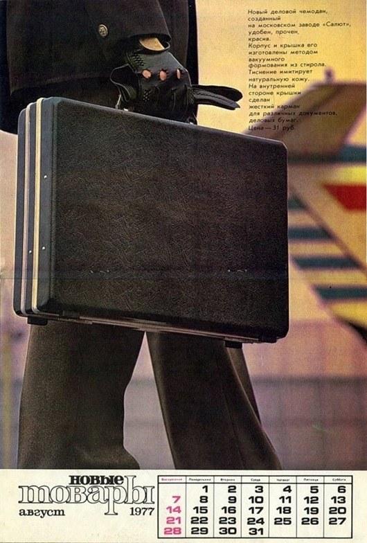 """Журнал """"Новые товары"""" 1977 года (9)"""