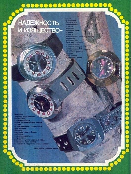 """Журнал """"Новые товары"""" 1977 года (16)"""