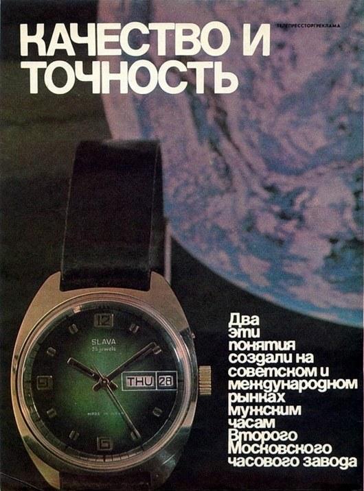 """Журнал """"Новые товары"""" 1977 года (17)"""