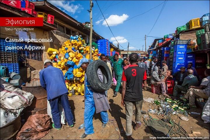 Африканский рынок отбросов (1)