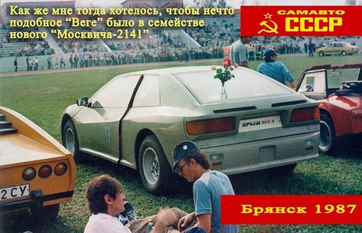Всесоюзный слет самодельных автомобилей. Брянск, 1987 год (5)