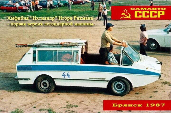 Всесоюзный слет самодельных автомобилей. Брянск, 1987 год (8)
