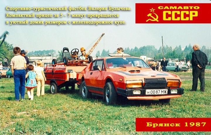 Всесоюзный слет самодельных автомобилей. Брянск, 1987 год (9)