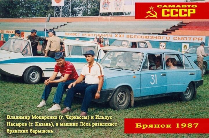 Всесоюзный слет самодельных автомобилей. Брянск, 1987 год (12)