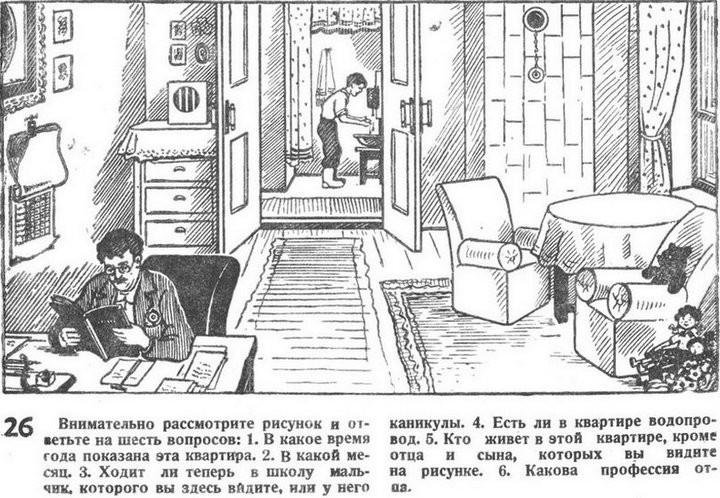 Советская задача на внимательность