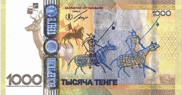 Самые красивые банкноты мира (25)