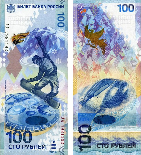 Самые красивые банкноты мира (28)