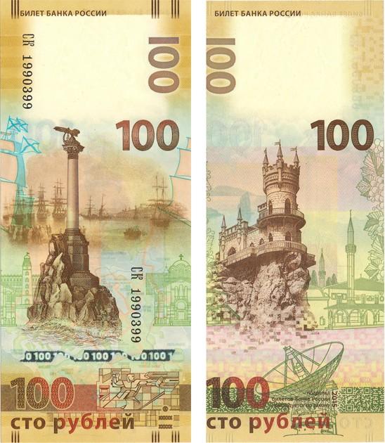 Самые красивые банкноты мира (29)