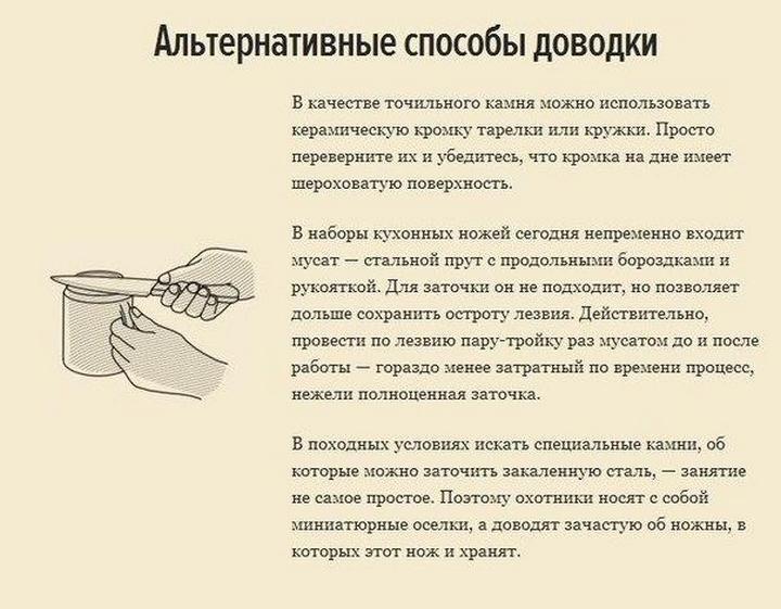 Как правильно точить нож (5)