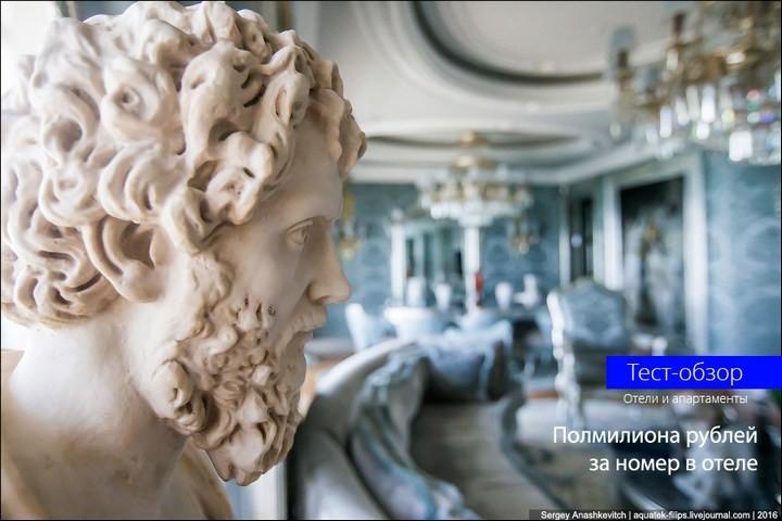 Полмиллиона рублей за номер в отеле (1)