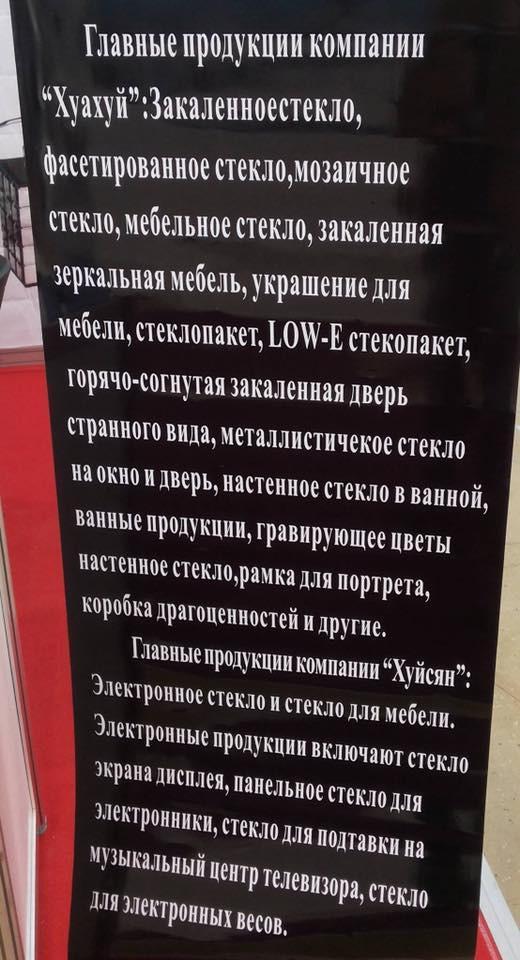 Трудности перевода или китайские стенды на выставке «Иннопром-2016» (3)