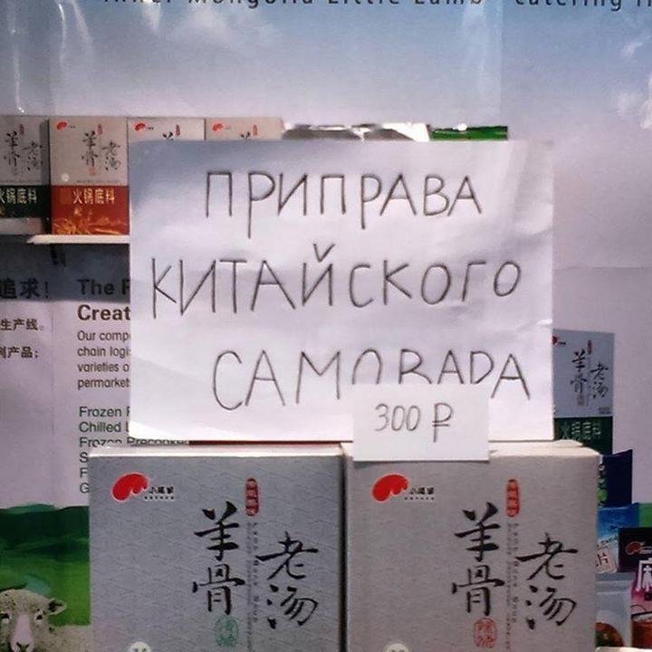 Трудности перевода или китайские стенды на выставке «Иннопром-2016» (4)