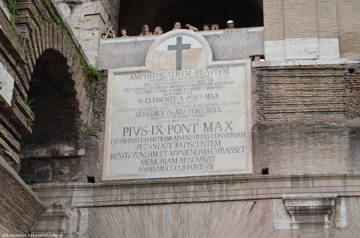 Римский Колизей изнутри (2)