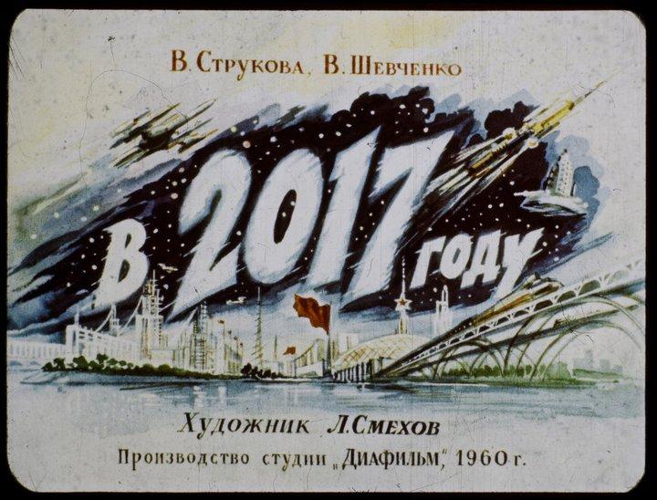 """Диафильм """"В 2017 году"""" производства 1960 года (1)"""