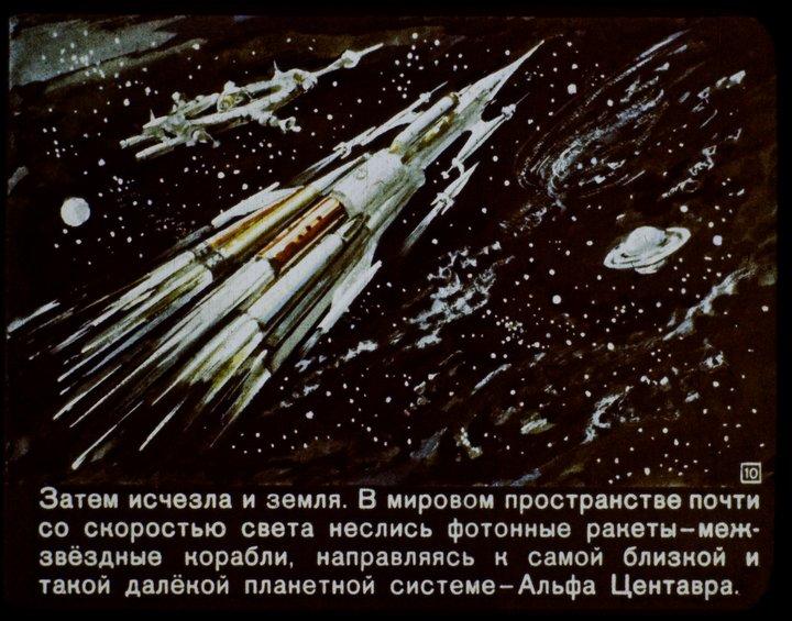 """Диафильм """"В 2017 году"""" производства 1960 года (10)"""