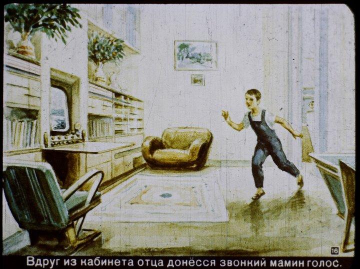 """Диафильм """"В 2017 году"""" производства 1960 года (16)"""