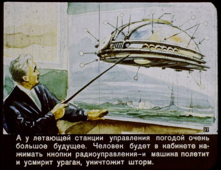 """Диафильм """"В 2017 году"""" производства 1960 года (27)"""