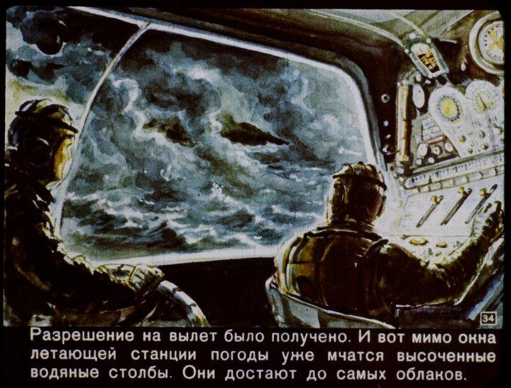 """Диафильм """"В 2017 году"""" производства 1960 года (34)"""