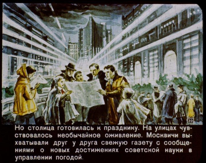 """Диафильм """"В 2017 году"""" производства 1960 года (39)"""