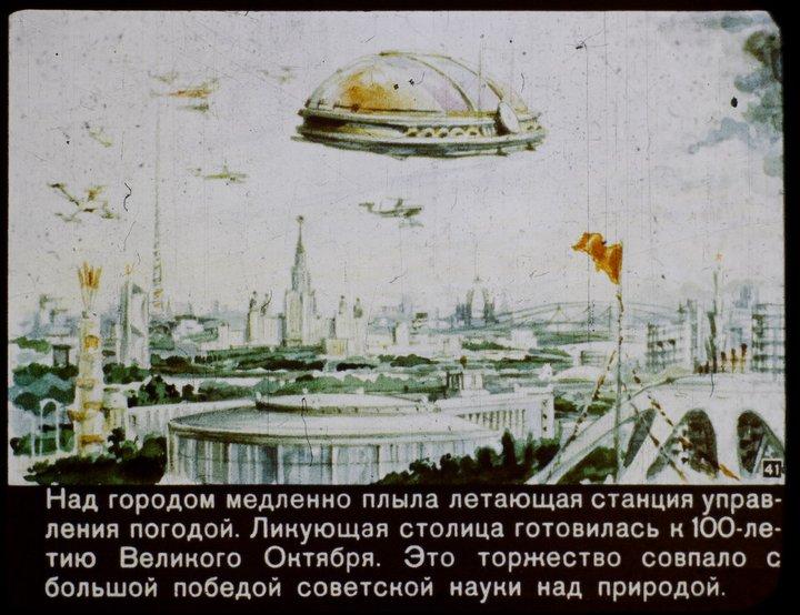 """Диафильм """"В 2017 году"""" производства 1960 года (41)"""