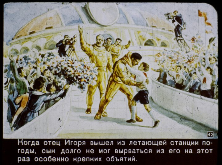 """Диафильм """"В 2017 году"""" производства 1960 года (42)"""