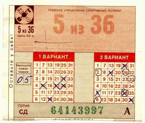 Насколько выгодно участвовать в лотерее? (1)